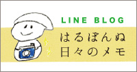 LINE BLOG_はるぼんぬ日々の日記